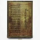 Carnet - Mozart - Manuscrits Estampés